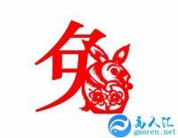 生肖属兔本周下周运势(3.13-3.19)