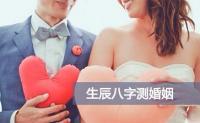 生辰八字测婚姻配对,算一算你的婚姻