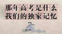 """上海高考作文题""""预测"""",出题老师也是周易粉?"""
