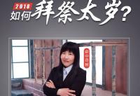 庭中奇樹老師公開課,教你2018如何拜祭太歲?
