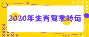 【公開課】2020年生肖夏季轉運攻略!