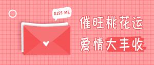 【公开课】催旺桃花,找到你的真爱!