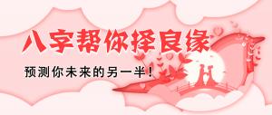 【公開課】預知幸福,八字助你擇良緣!