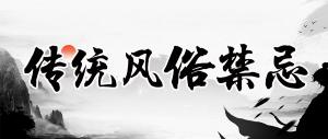 【公开课】传统民俗风俗禁忌!