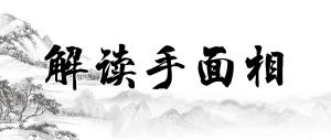 【公开课】大师解读手面相,助力人生运势