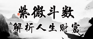 【公开课】紫微斗数解析财富人生