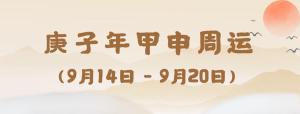 五行一周運(9.14-9.20)