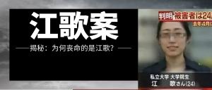 江歌案 | 命中注定要遇害,风水和刘鑫都克她?